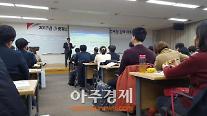 충남교육청, 효율적인 교육재산 관리를 위한 전문성 향상