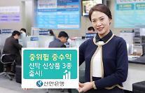 신한은행, 중위험·중수익 신탁 신상품 3종 출시