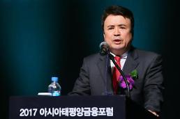 ".""G2汇率战争下 全球金融市场将迎新挑战""——第10届亚太金融论坛开幕式21日在首尔举行."