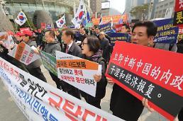 .韩国民间团体集会呼吁中方停止报复萨德措施.