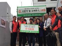 세정그룹, '사랑의 집 고쳐주기' 100가구 달성