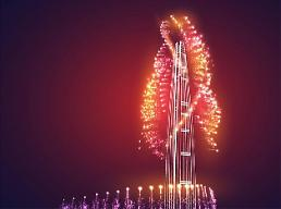 .Lotte to mark opening of landmark tower with massive fireworks.