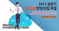 취업동스쿨, 2017 상반기 SK그룹 공채 SKCT 인강 오픈