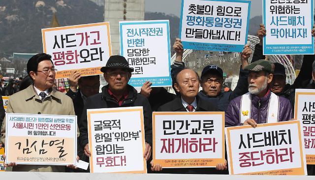首尔和平会议举行万人签名活动 反对部署萨德