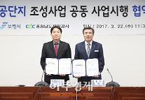 보령시-충남개발공사 청라농공단지 조성 공동시행 협약
