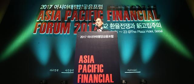 第10届亚太金融论坛第二会议日:G2汇率战争下的投资策略