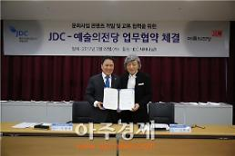 JDC-예술의전당, 문화사업 교류·협력 MOU