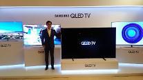 """キム・ヒョンソク サムスン電子社長、""""「QLED TV」皮切りにTVの概念を完全に再定義する"""""""