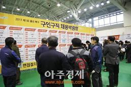 울산 북구, 올해 첫 구인구직 채용박람회