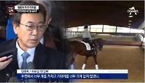 """정윤회,정유라 송환 거부에""""주변에서 걔를 갖고 기대치 너무 크게 잡아"""""""