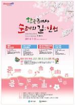 인천 주요 종교 유적지‧축제와 함께하는 근대사 여행
