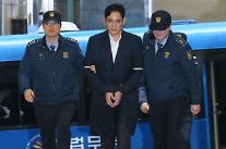 '최순실 뇌물' 이재용 삼성 부회장, 재판부 교체 뒤 오늘 첫 재판