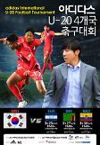 '아디다스 U-20 4개국 축구대회' 티켓 인터파크 티켓 통해 판매