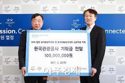 평창동계올림픽 성공 개최 기원합니다 관광공사, 조직위에 1억원 기탁