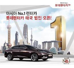 롯데렌탈, 태국법인 출범...글로벌 톱4 렌터카 브랜드 도약 발판