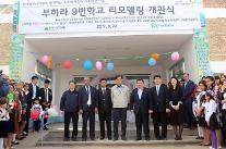 현대엔지니어링, 우즈베키스탄에 새희망학교 5호 기증