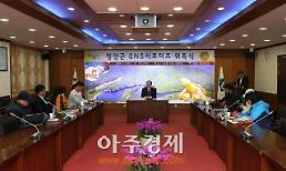 청양군 홍보 첨병, SNS 서포터즈 첫발