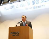 「創立50周年」ポスコ大宇、新しいビジョン「Beyond Trade、Pursuing Future Business」宣言