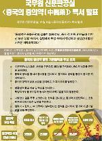 [인민화보]중의약(中醫藥)의 재창조,  세계화에 '박차'