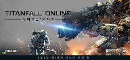 넥슨, 온라인 신작 '타이탄폴 온라인' 테크니컬 테스트 일정 공개