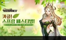 넥슨, '카오스 크로니클' 봄맞이 이벤트 '카클 스프링 페스티벌' 실시