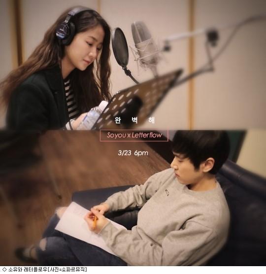 昭宥与Letter flow合作曲《完美》今日公开