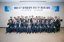 미래부, K-ICT 올림픽 준비상황 점검
