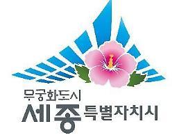 """세종시, 고위공직자 재산공개...평균재산""""9억 1,000만원"""""""