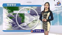 """[내일 모레 날씨] 전국 구름 많고, 서남부지역 미세먼지 농도 """"한때나쁨""""...주말인 모레 전국 대부분 지역에 """"비"""" [아주동영상]"""