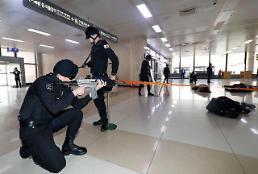 한국공항공사, 유관기관과 김포공항 대테러훈련 실시