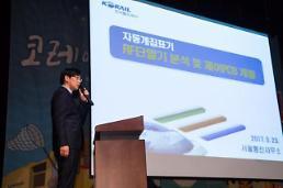 코레일, 전자기기 경연대회 및 지식발표회 개최