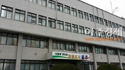 울산 울주군 봄철 불법소각 특별관리 주간