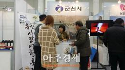 군산관광, 부산 벡스코에서 홍보활동 전개