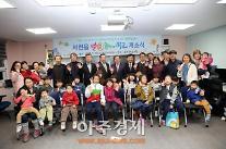 서천군, 내 집 앞 행복학습센터 별별(別star)학교'개소식