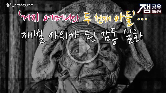 [아잼 스토리] 거지 어머니와 두 천재 아들…재벌 사위가 된 감동 실화