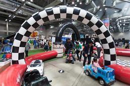 2017 서울모터쇼, 가족 관람객을 위한 다양한 프로그램 운영