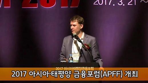 [아주동영상] 2017 아시아·태평양 금융포럼(APFF) 개최