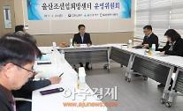 울산 동구 '제3차 조선업희망센터 운영위원회'