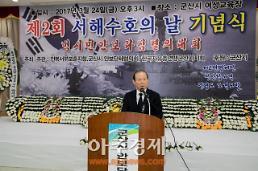 군사시 '제2회 서해수호의 날 기념식'개최