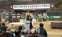 경기북부보훈지청 서해수호의 날 계기 기념행사