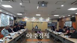 고양시 3기 시정주민참여위, 4차 전체회의