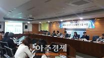 포천시, 중장기 보육발전계획수립 용역 최종보고회 개최