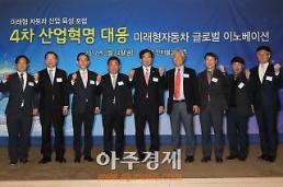 경북도, 미래형 자동차산업 생태계 구축에 나서