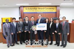 ㈜금원기업 김진홍 대표, 한동대에 3000만 원 장학금 전달