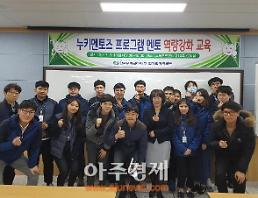 월성원자력본부 직원·지역청소년, 멘토와 멘티로 결연