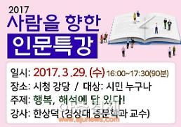 안양시 2017 사람을 향한 인문 특강 개최