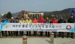 계룡시, 세계 물의 날 맞이 민·군·관 합동 환경정비 실시