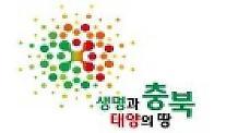 충북도, 청주전시관 건립 청주시와 공동 추진 합의