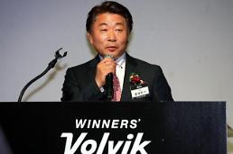 """'볼빅' 문경안 회장의 성공신화 """"올해 목표 세계 톱5"""""""