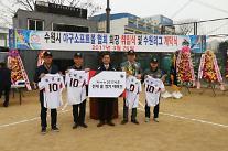 프로야구 kt 위즈, 야구단 창단 공헌 인사 홍보대사 위촉